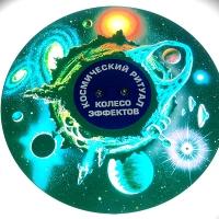 Колесо спецэффектов «Космический ритуал»